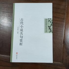中华国粹经典文库:古代小说名句赏析
