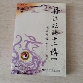 正版  丹道法诀十二讲:道教内丹学和藏传佛教密宗修持法诀全盘揭秘(下卷)