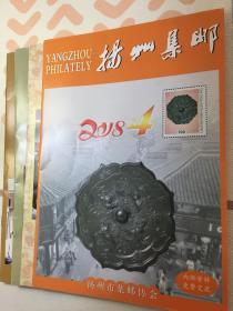 扬州集邮1本、苏州j集邮1本、南通集邮2本 ,保存完好、干净整洁。