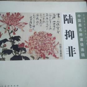 中国画名师课徒画稿·陆抑非·白描工笔重彩