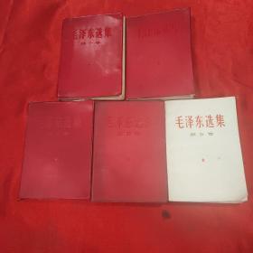 毛泽东选集全五卷  1-4红皮