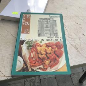 上海美食:老饭店——《家居主张》系列丛书