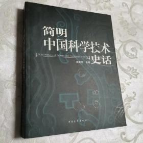 简明中国科学技术史话