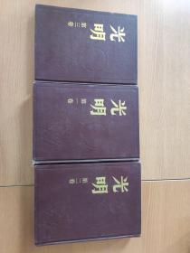 光明(影印本)第一卷 第二卷 第三卷合售