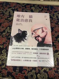 唯有猫能治愈我:没有什么孤独,是猫治愈不了的   全新未拆封