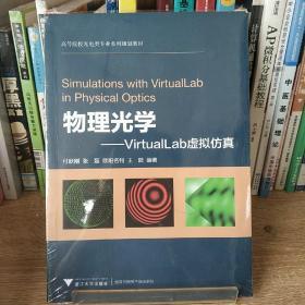 物理光学:VirtualLab虚拟仿真