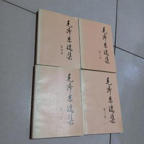 毛泽东选集 (第1-4卷) 第二版(小16开)