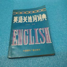 英语关联词词典