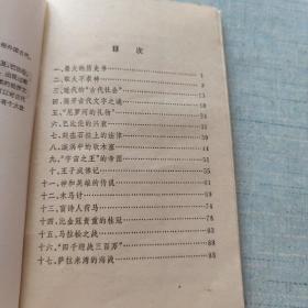 少年百科丛书精选本(外国历史故事1-5) [AB----64]