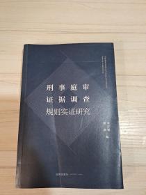 刑事庭审证据调查规则实证研究/,龙宗智,郭彦编,一北京法律出版社。2021。