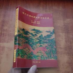 现代中国地理科学家的足迹