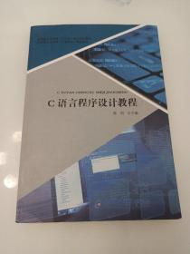 C语言程序设计教程