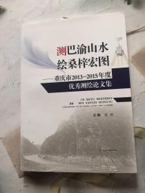 测巴渝山水 绘桑梓宏图:重庆市2013—2015年度优秀测绘论文集