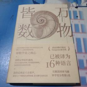 万物皆数:从史前时期到人工智能,跨越千年的数学之旅(附赠明信片一张)