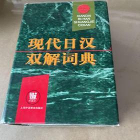 现代日汉双解词典