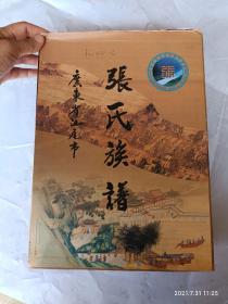 广东省汕尾市张氏族谱 珍藏豪华版