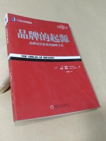 品牌的起源;品牌定位体系的巅峰之作(定位经典丛书)