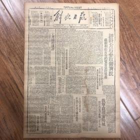 1945年7月11日【解放日报】我军直扑安阳,