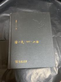 陆小曼·1927·上海