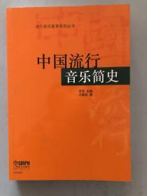 中國流行音樂簡史(略有水印 不影響閱讀 便宜出售)