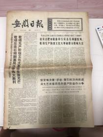 老报纸(安徽日报1976年5月24日)