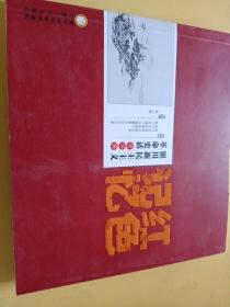红色记忆:银川新民主主义革命史话连环画