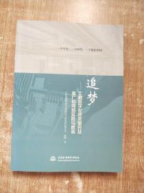 追梦——工程数字化技术研究及推广应用的实践与思考【库存书一版一次印刷】