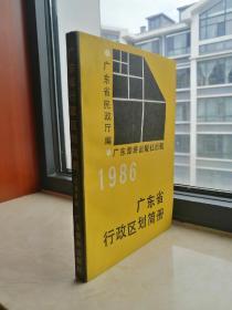 中国各省市政区系列------(广东省行政区划简册)---1986年---虒人荣誉珍藏