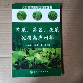 芹菜,莴苣,菠菜优质高产问答