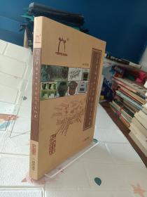 图说中国77万年饮食文化史