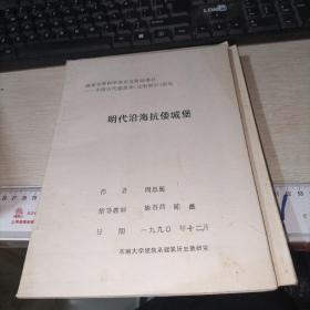 中国古代建筑史元明部分研究明代沿海抗委城堡   签赠给刘叙杰教授的