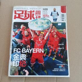 足球周刊2014年620期. 有海报球星卡