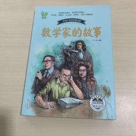数学家的故事(孙剑)