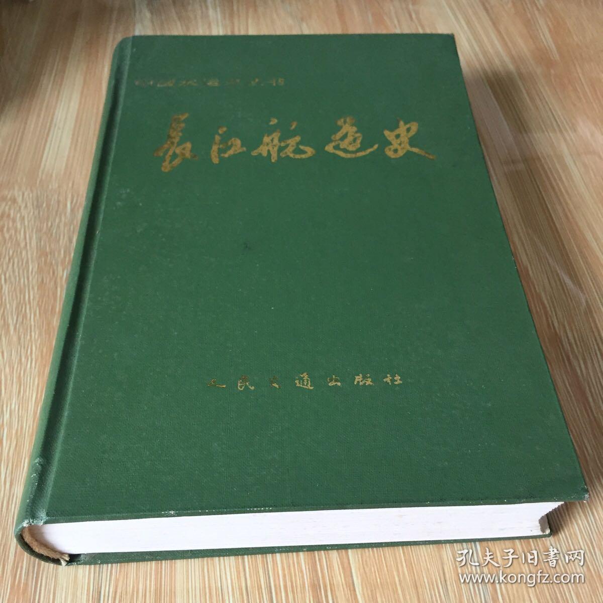 长江航道史 精装 无笔迹