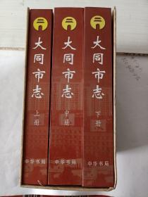 大同市志(上,中,下)