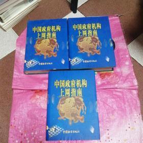 中国政府机构上网指南上中下卷(3本合售)