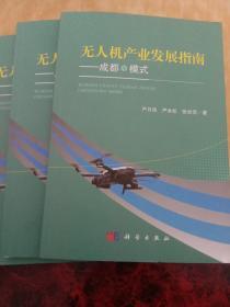 无人机产业发展指南——成都市模式