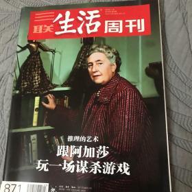 三联生活周刊(2016年第3期)跟阿加莎玩一场谋杀游戏