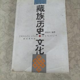 藏族历史文化