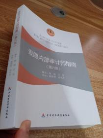 索耶内部审计师指南(第六版)
