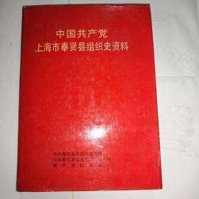 中国共产党上海市奉贤县组织史资料(1927.8-1990.6)(见描述)