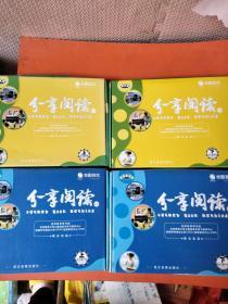 (包邮)分享阅读 奕阳教育2.0:幼儿园中班 上(16本 包含家庭活动册 家园联系卡),中班下(17本 包含家庭活动册 家园联系卡),大班上(16本 包含家庭活动册,家园联系卡),大班下(17本 包含家庭活动册,家园联系卡)。有外盒。