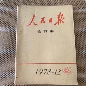 人民日报合订本 1978年12