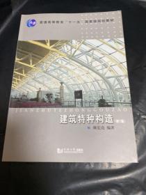 """建筑特种构造(第2版)/普通高等教育""""十一五""""国家级规划教材"""