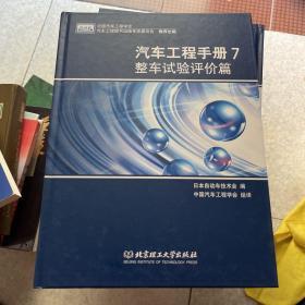 汽车工程手册7:整车试验评价篇