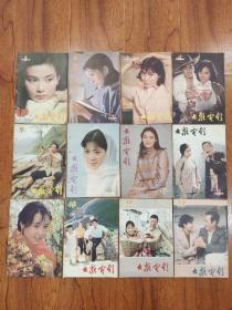 大众电影(1984年1-12期)