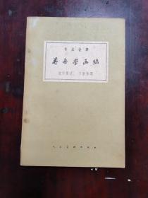標點注譯《芥舟學畫編》 中國畫論叢書 1959年1版1印