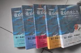 【包邮】大唐悬疑录 全9册
