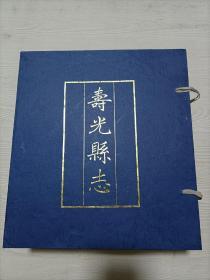 民国寿光县志 重印版 函装12本16卷全套