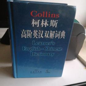 柯林斯高阶英汉双解词典